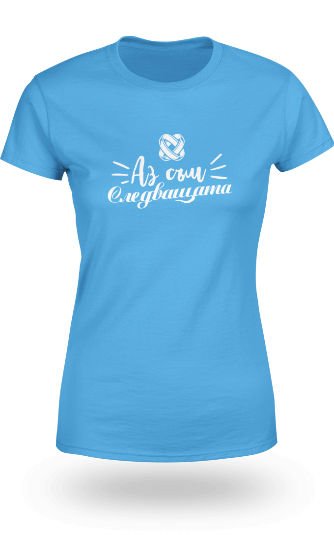 Тениска за Моминско Парти - Аз съм Следващата