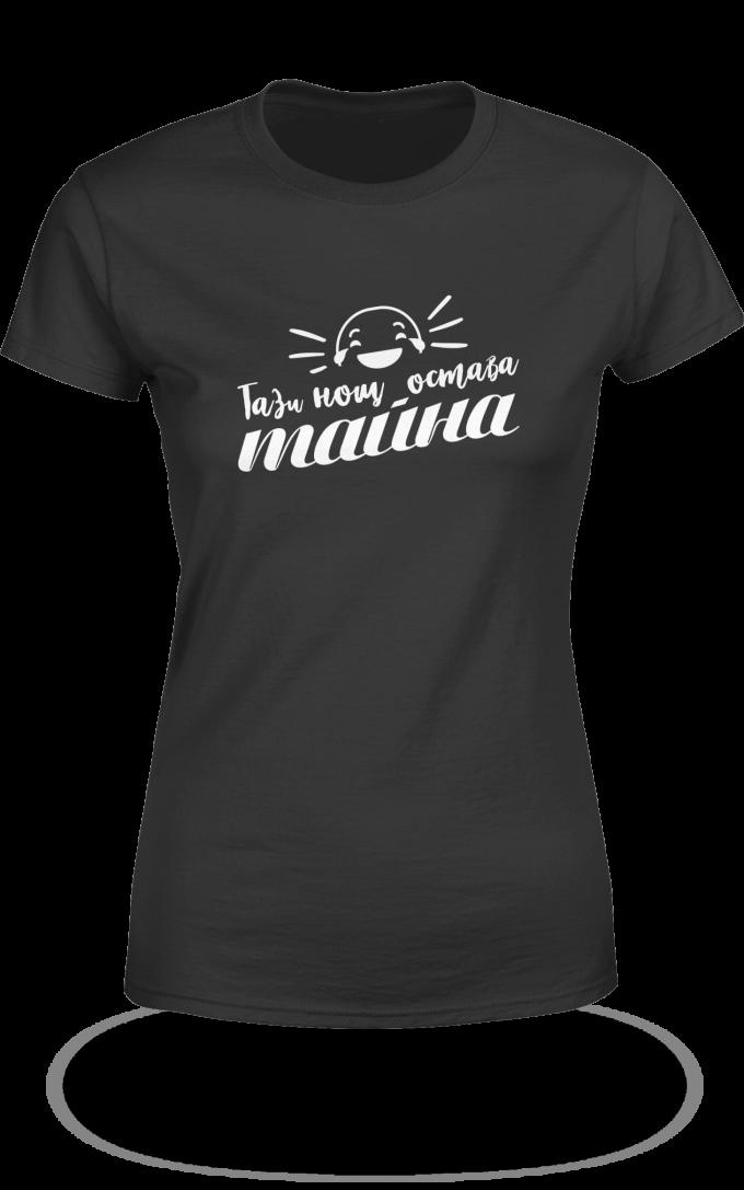 Тениска за моминско парти - Тази нощ остава тайна