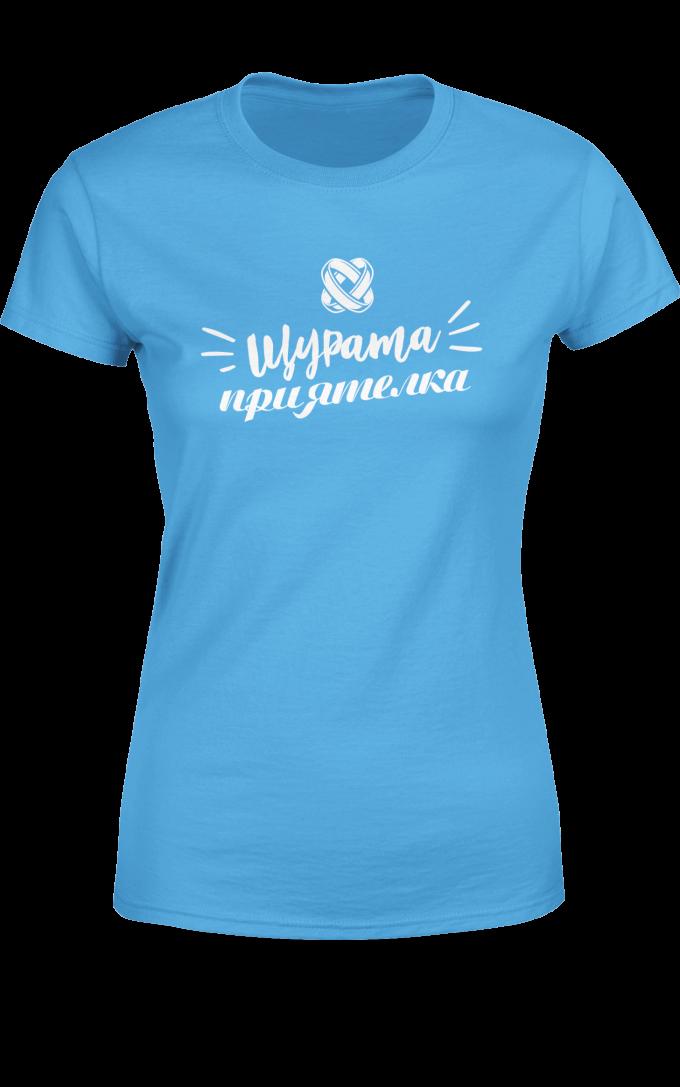 Тениска за Моминско Парти - Щурата приятелка