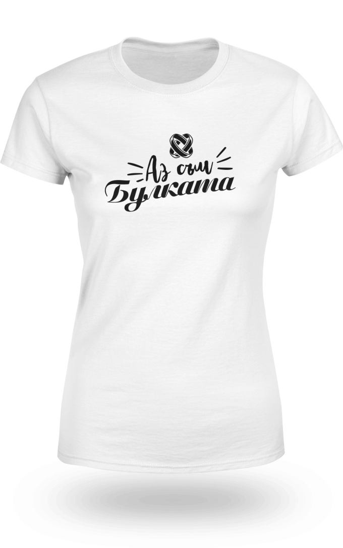 Тениска за Моминско Парти - Аз съм Булката