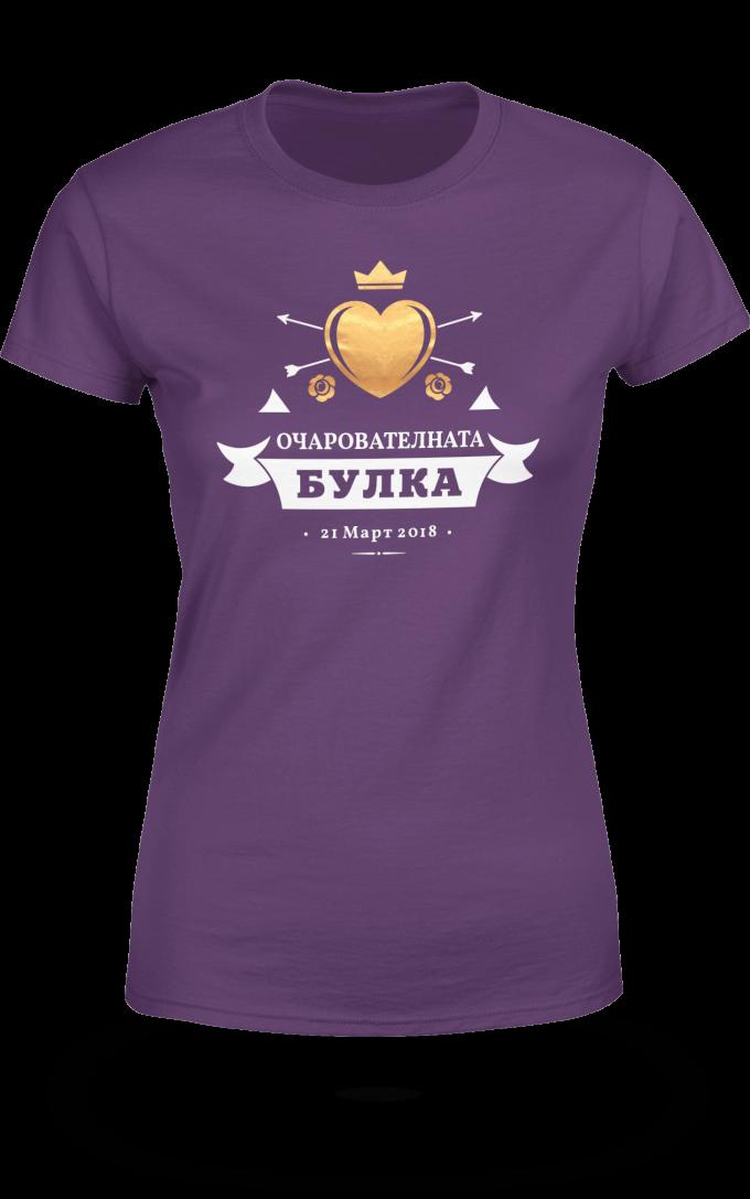 Тениска за Моминско Парти - Очарователната булка