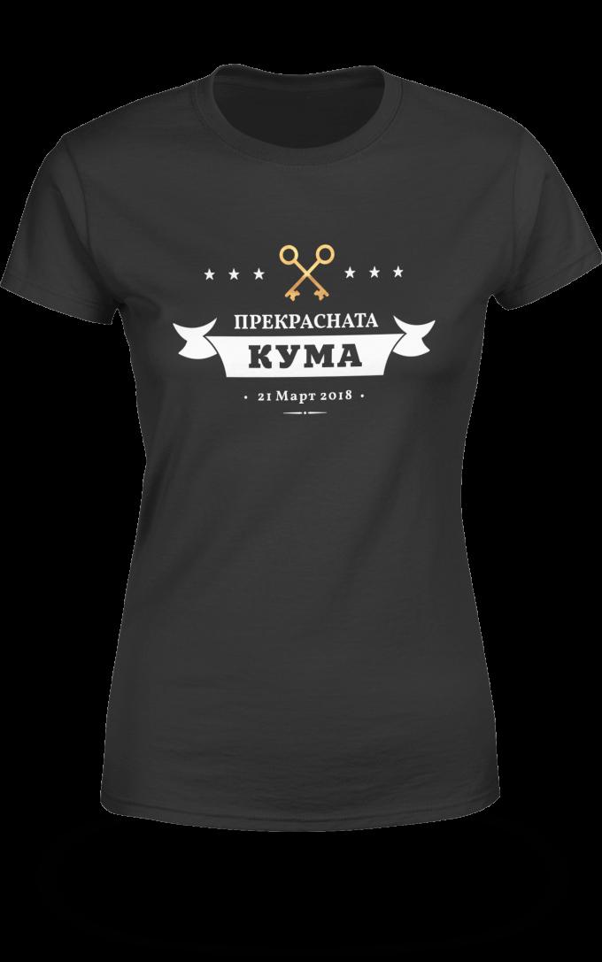 Тениска за Моминско Парти - Прекрасната Кума