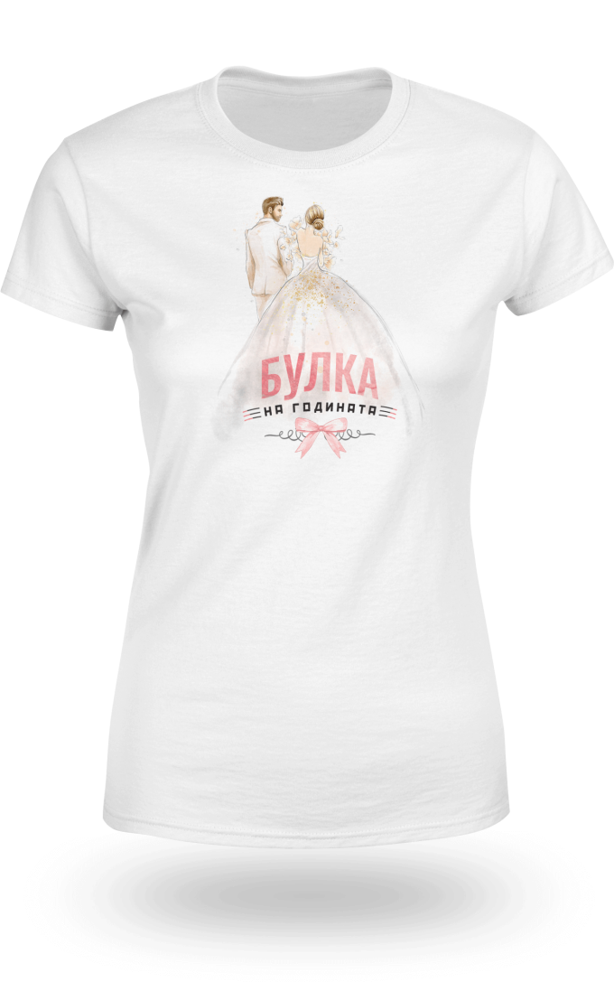 Тениска за моминско парти Булка на годината