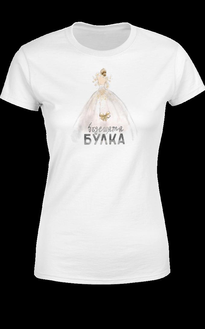 Тениска за моминско парти Бъдещата Булка